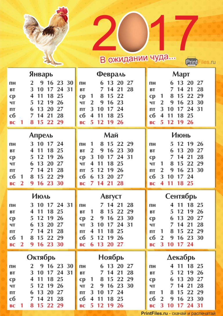 несколько способов как распечатать большой календарь на листах а4 операции совершаются