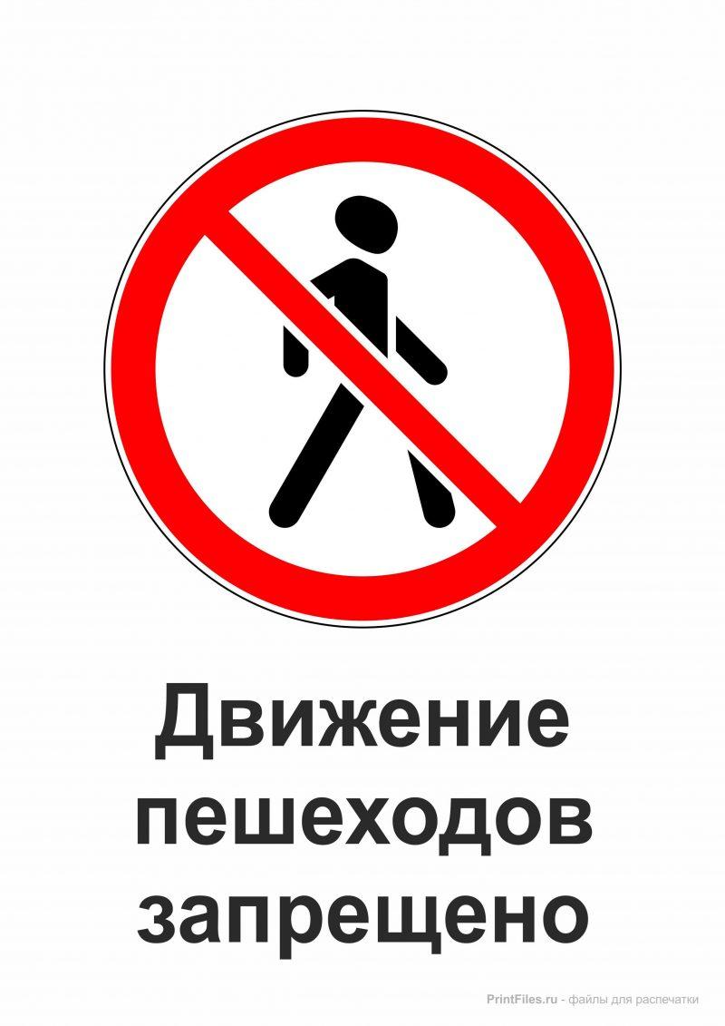 Знак движение пешехода запрещено картинка
