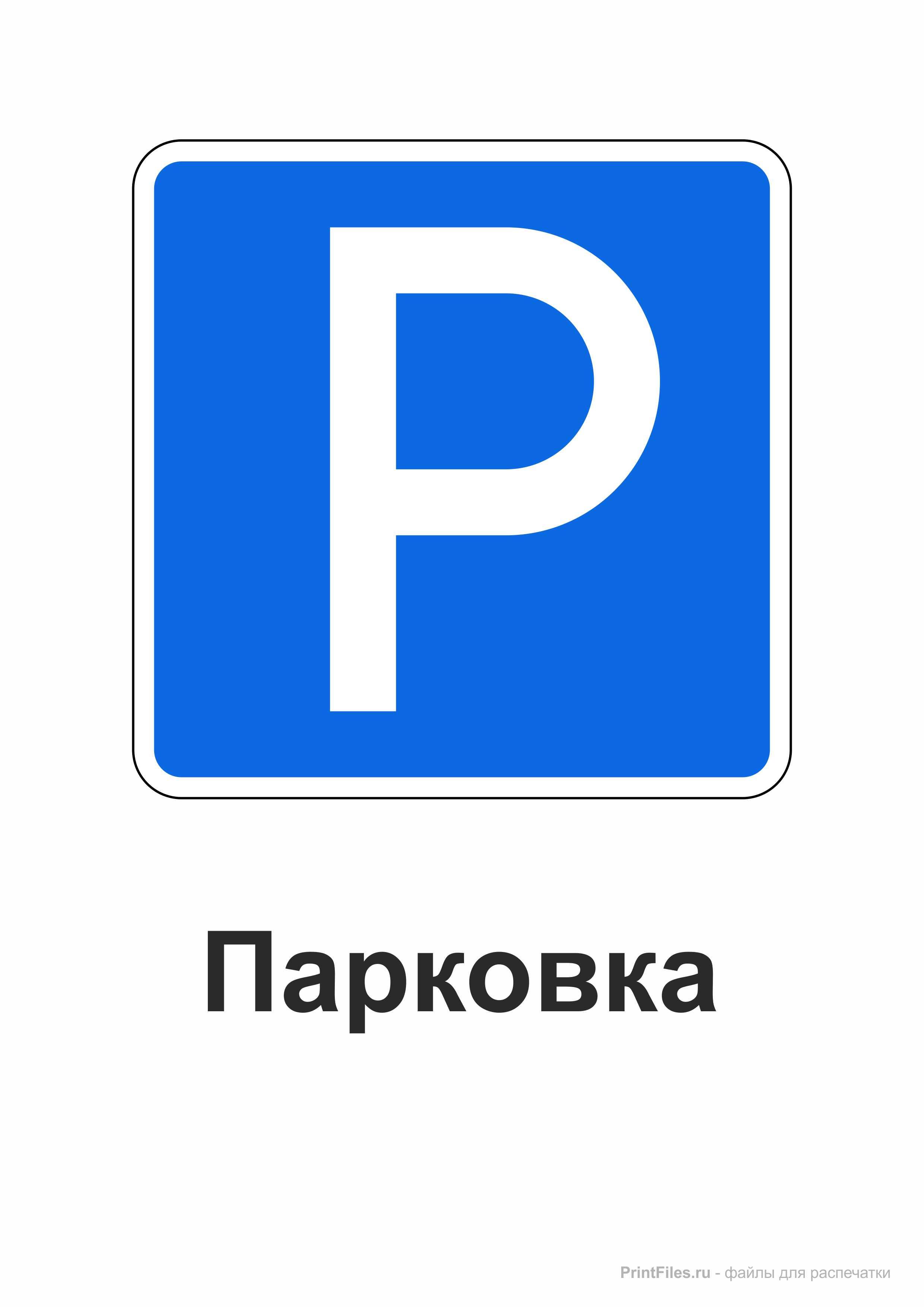 картинки знак автостоянка можно заметить практически
