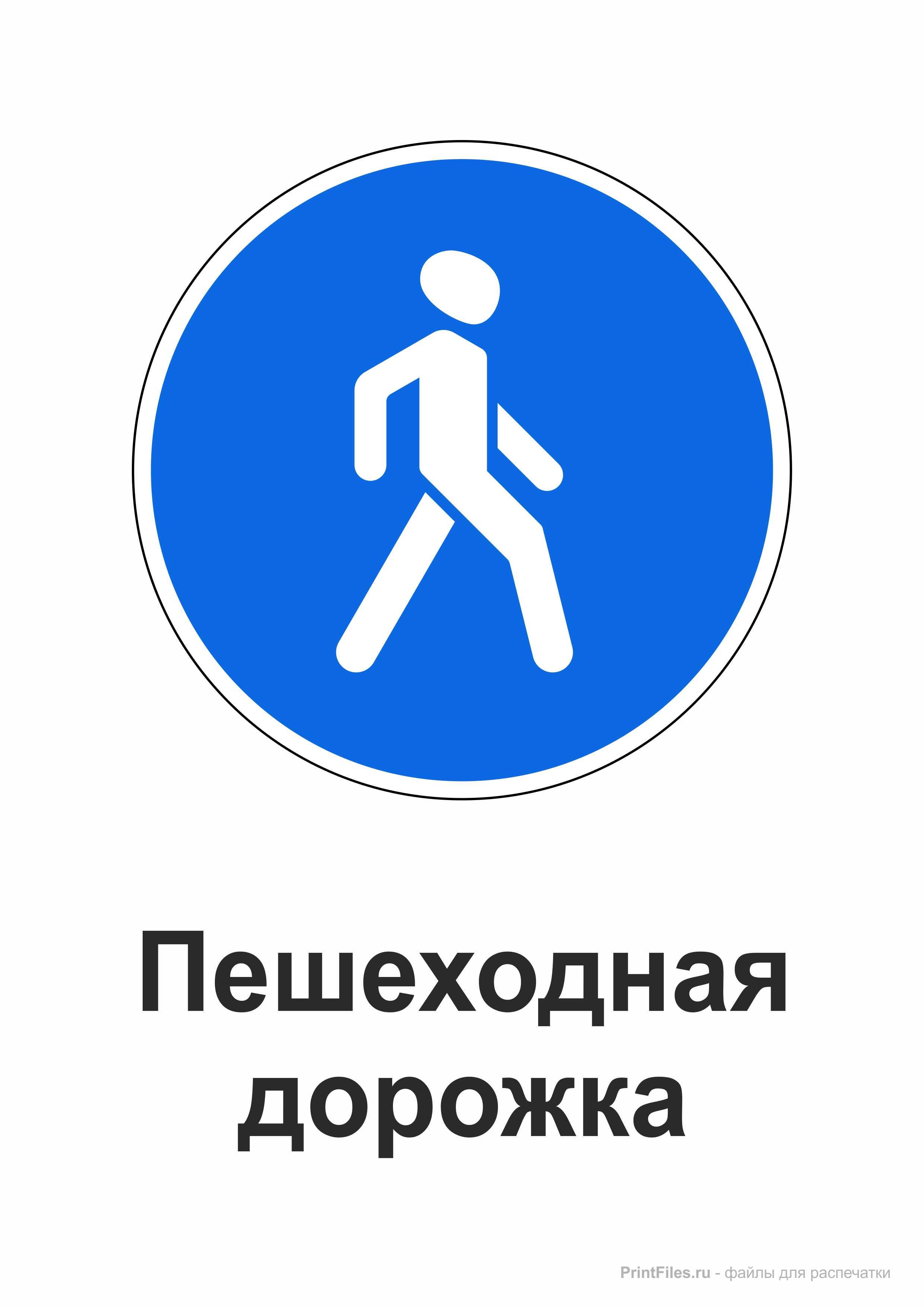 Пешеходные знаки дорожного движения картинки с пояснениями духовке