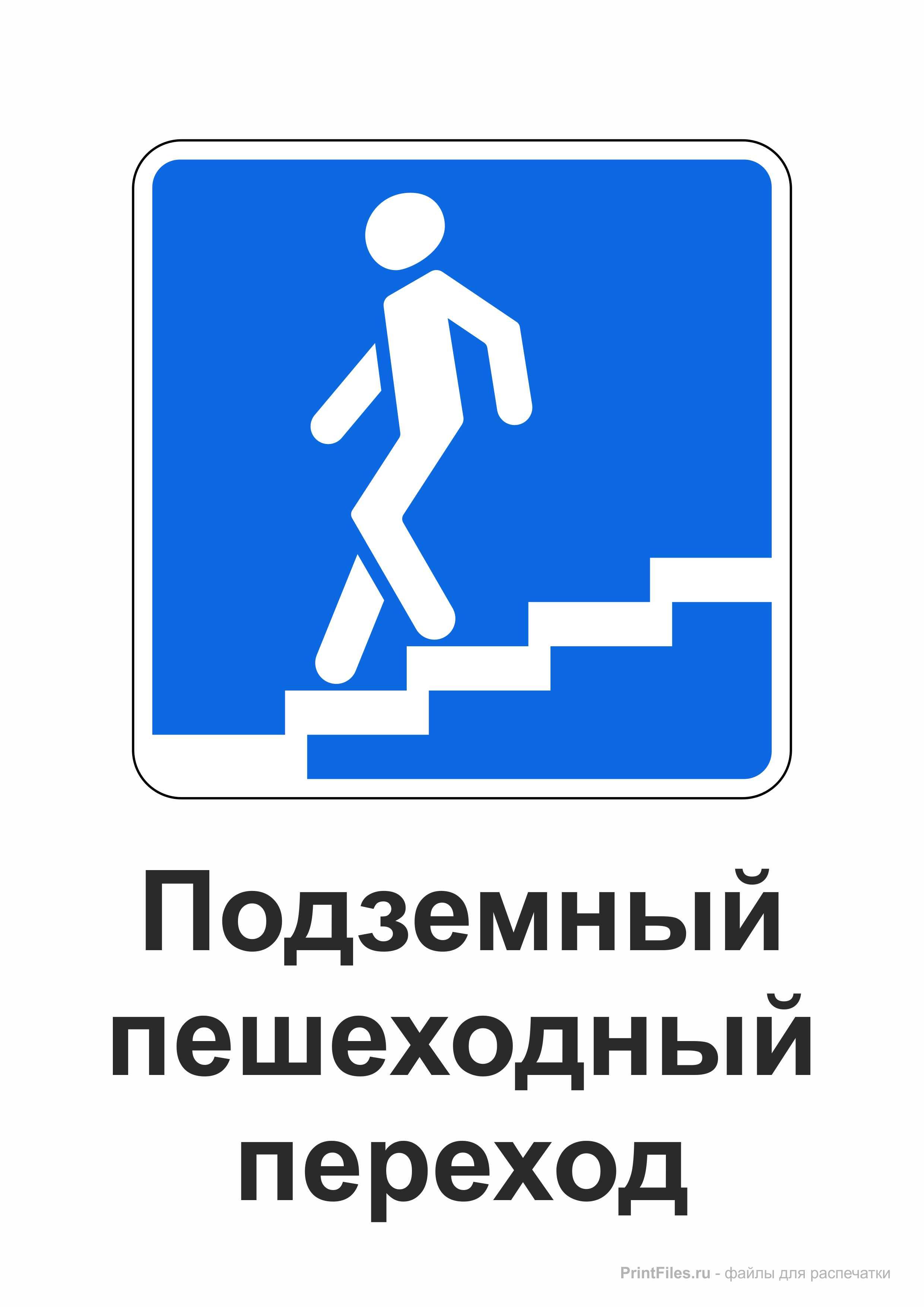 Картинки дорожных знаков подземный переход