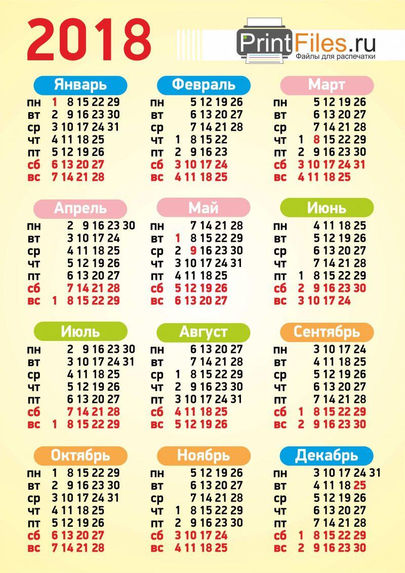 Яркий календарь на июнь 2018 года (распечатать, скачать)
