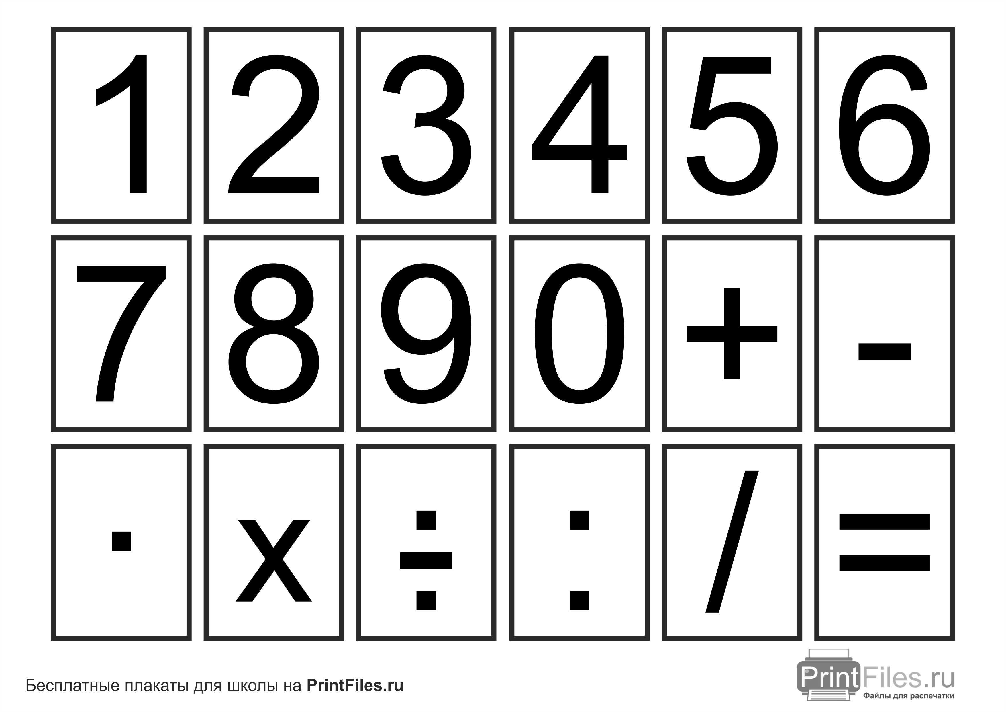 Касса цифр и счетного материала своими руками напечатать 75