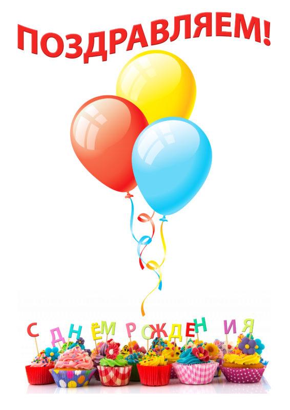 Поздравить с днем рождения фотографиями