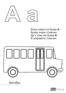 """Раскраска """"Буквы русского алфавита"""" - Файлы для распечатки"""