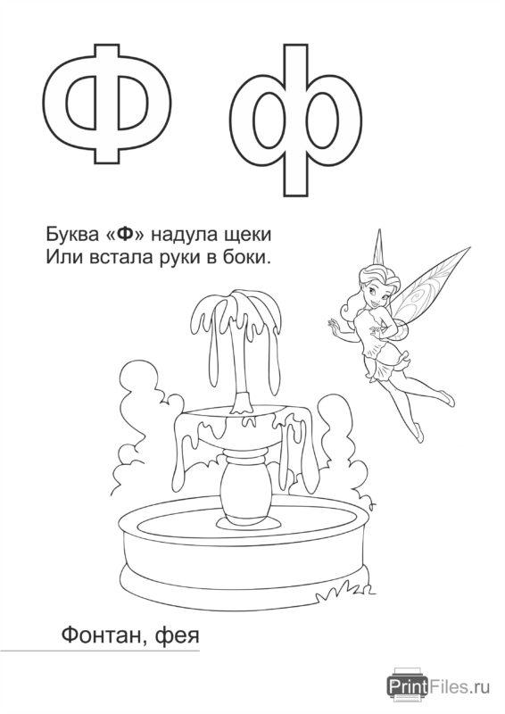 распечатать раскраску на букву ф фея и фонтан
