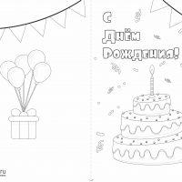 Раскраска с Днем рождения - цветы - Файлы для распечатки