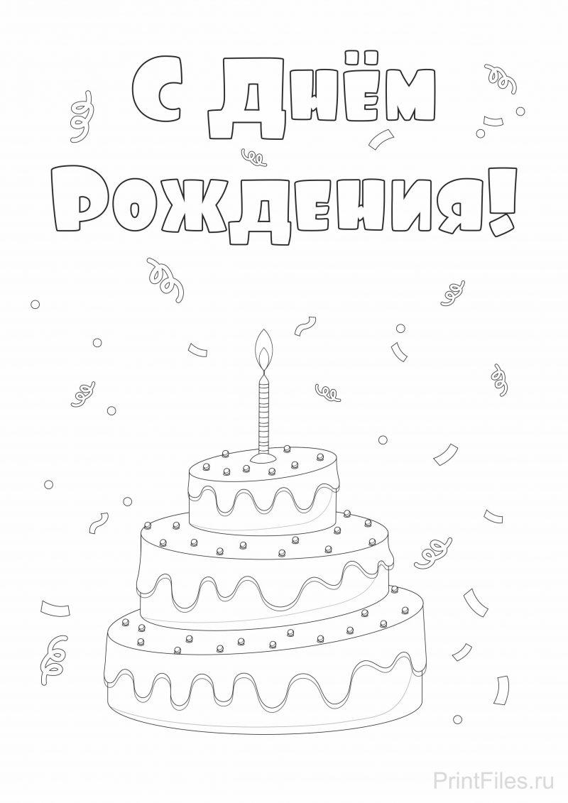 Открытка с днем рождения распечатать и разукрасить