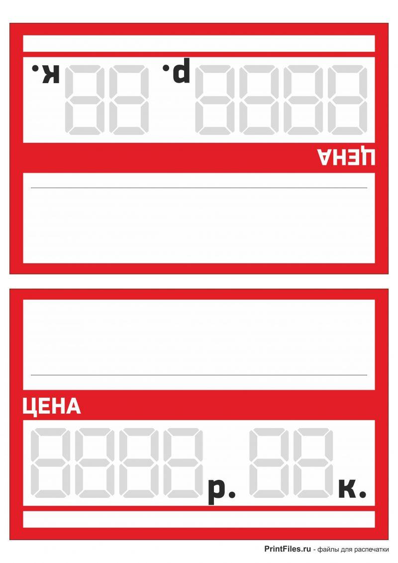 Ценники онлайн печать шаблоны