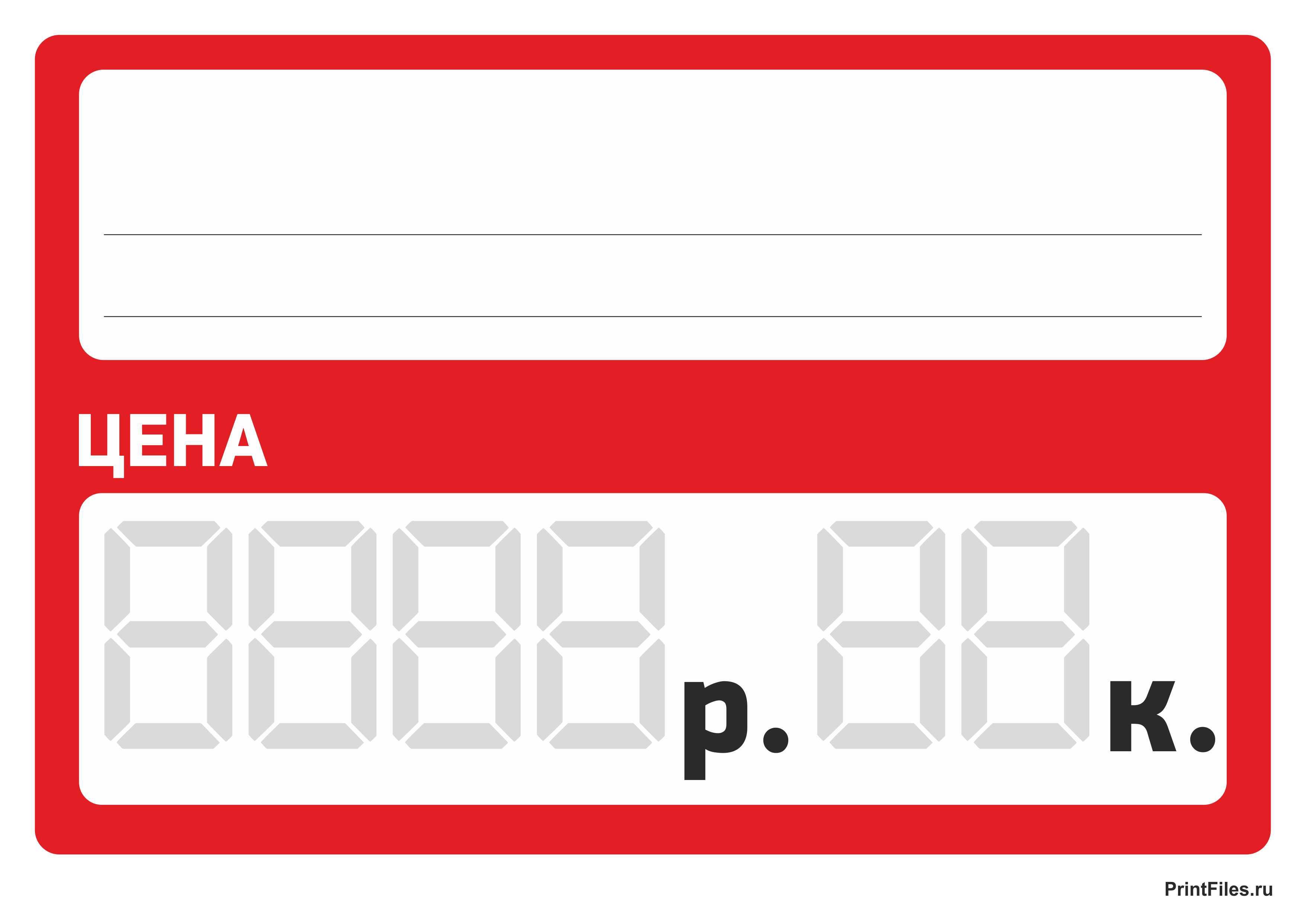 Ценники онлайн печать шаблоны, быстрей