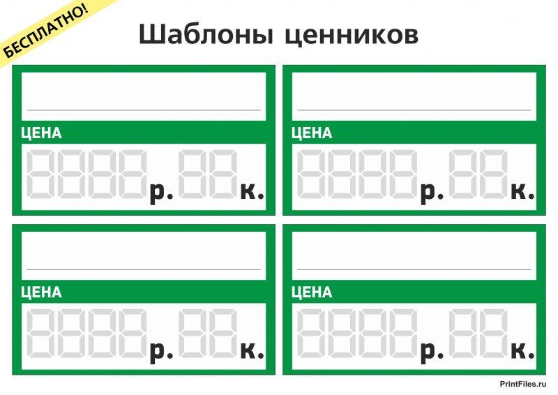 Картинка образца ценника