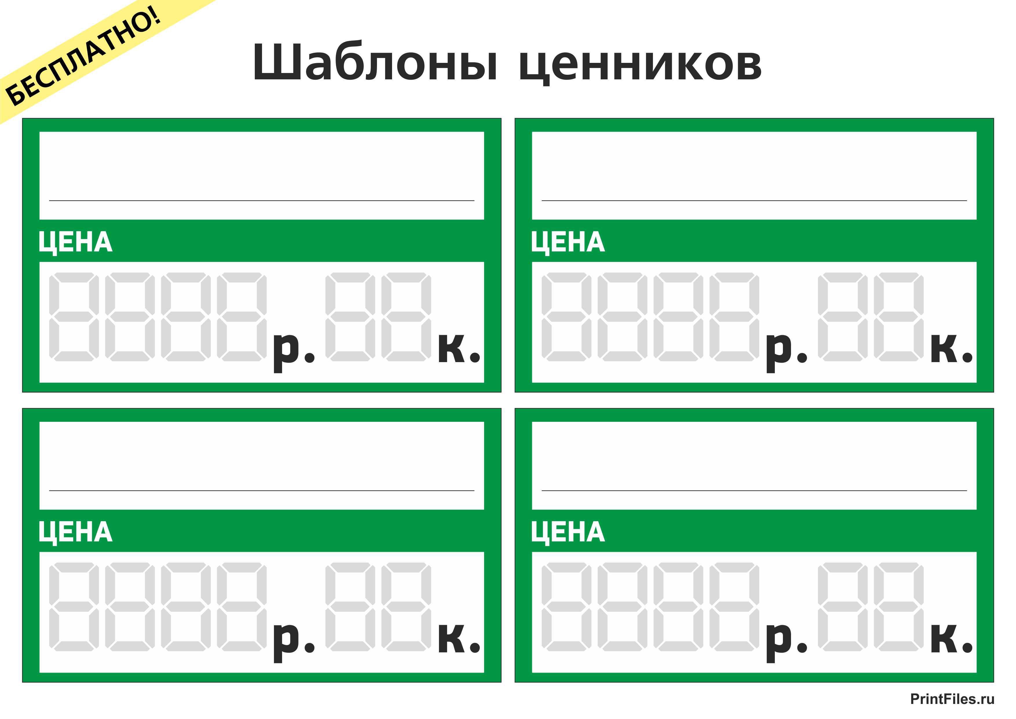 Ценники онлайн печать шаблоны, картинки узбеками