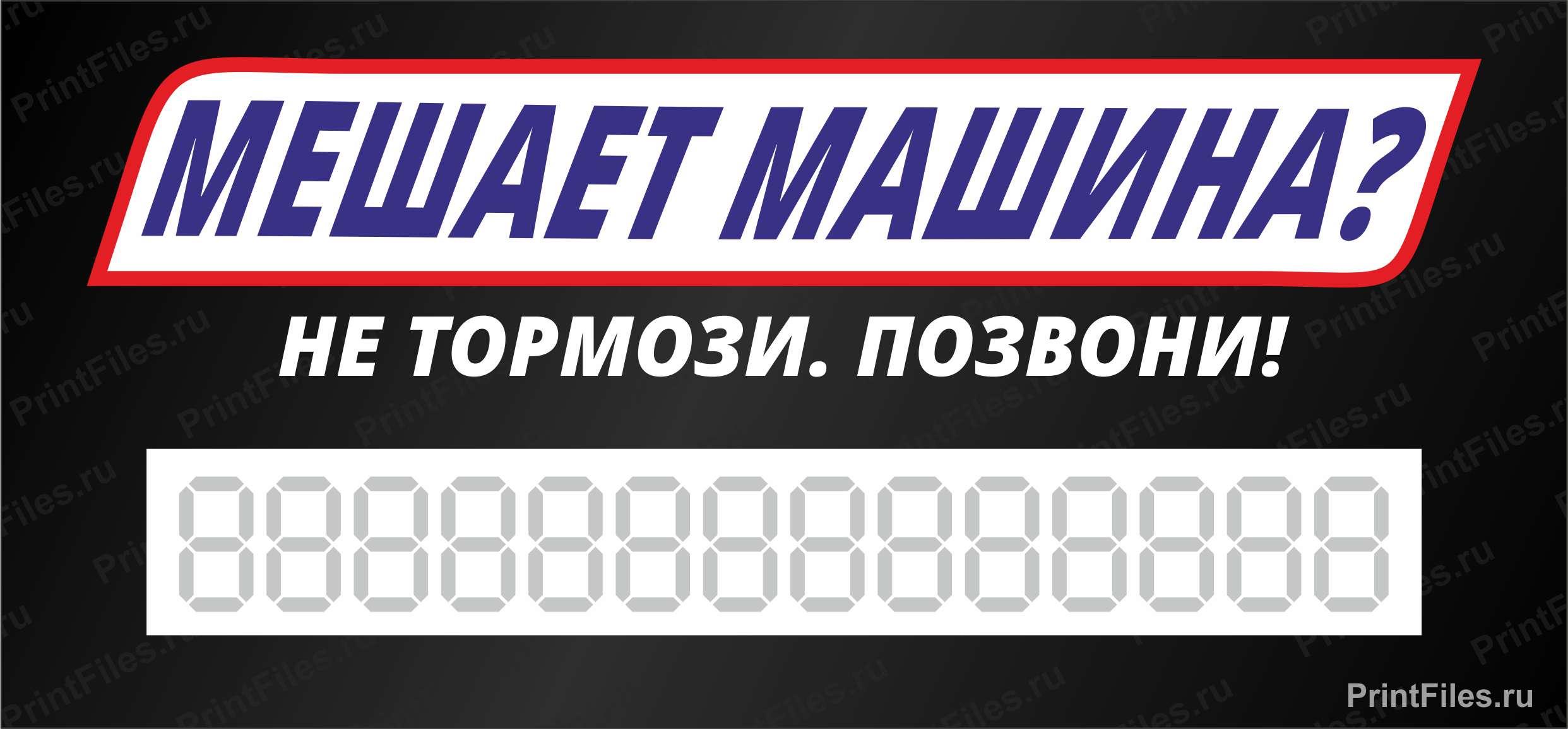 Картинки номер телефона для машины всегда