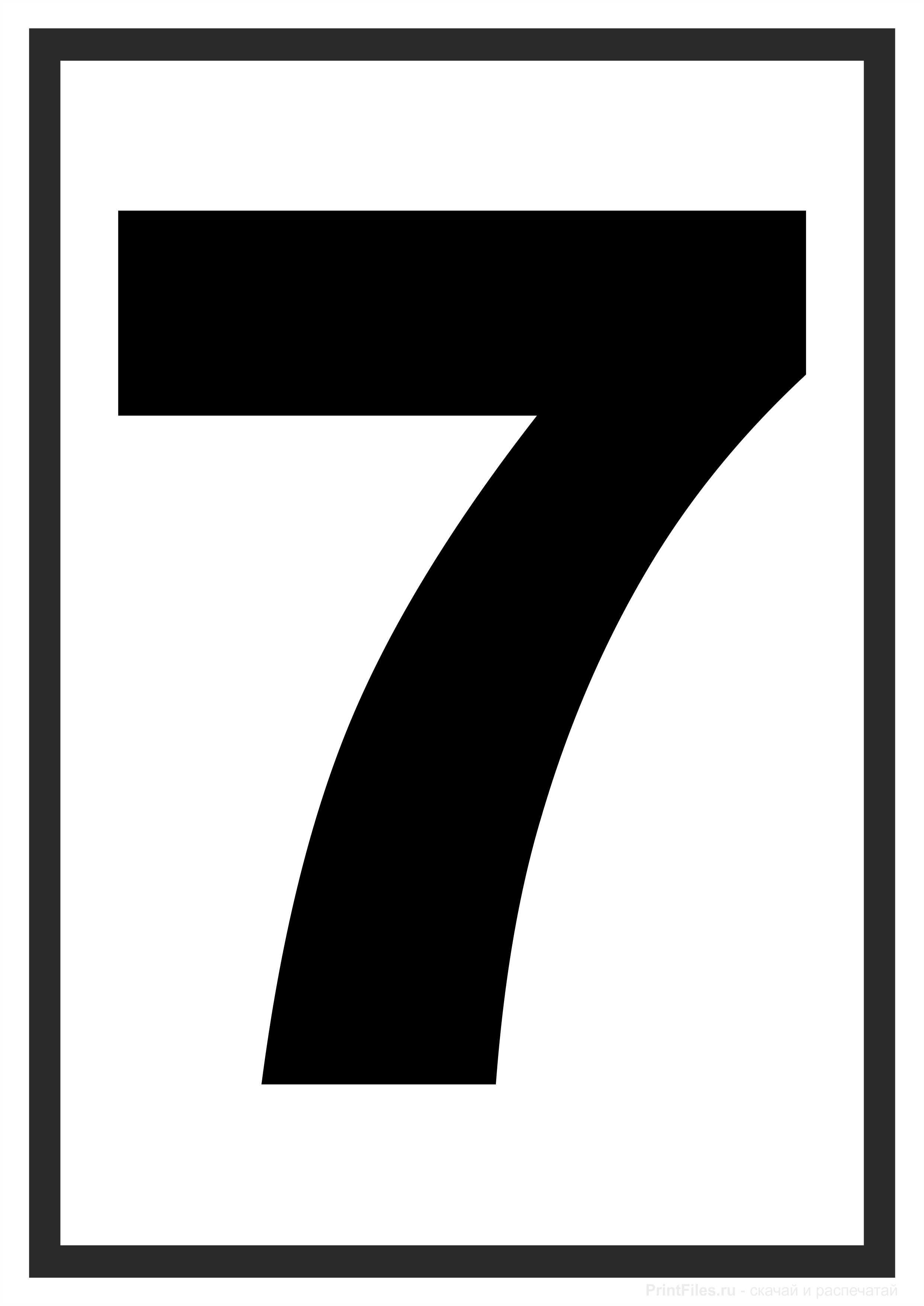 7 цифр скачать лазарев.