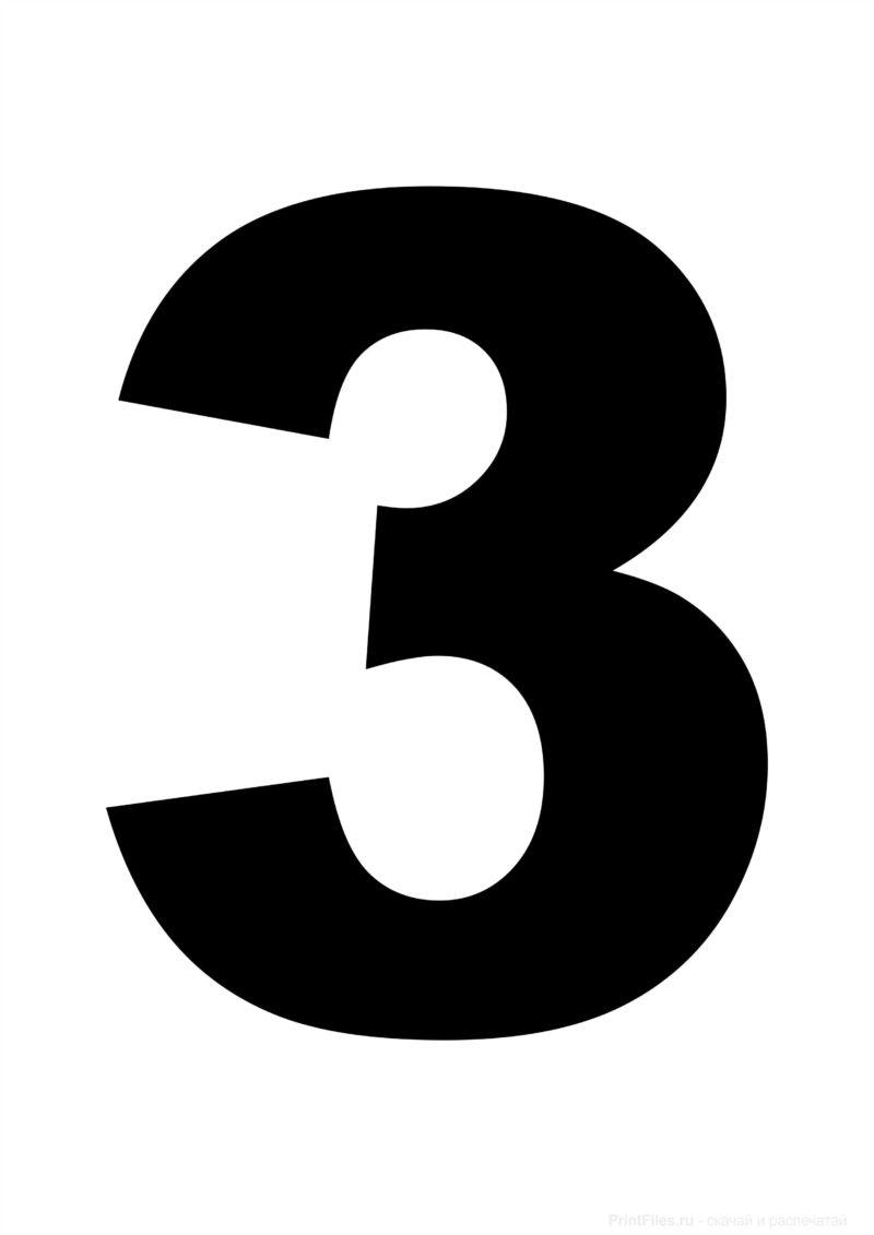 Цифра 3 - распечатать на лист А4 - Файлы для распечатки