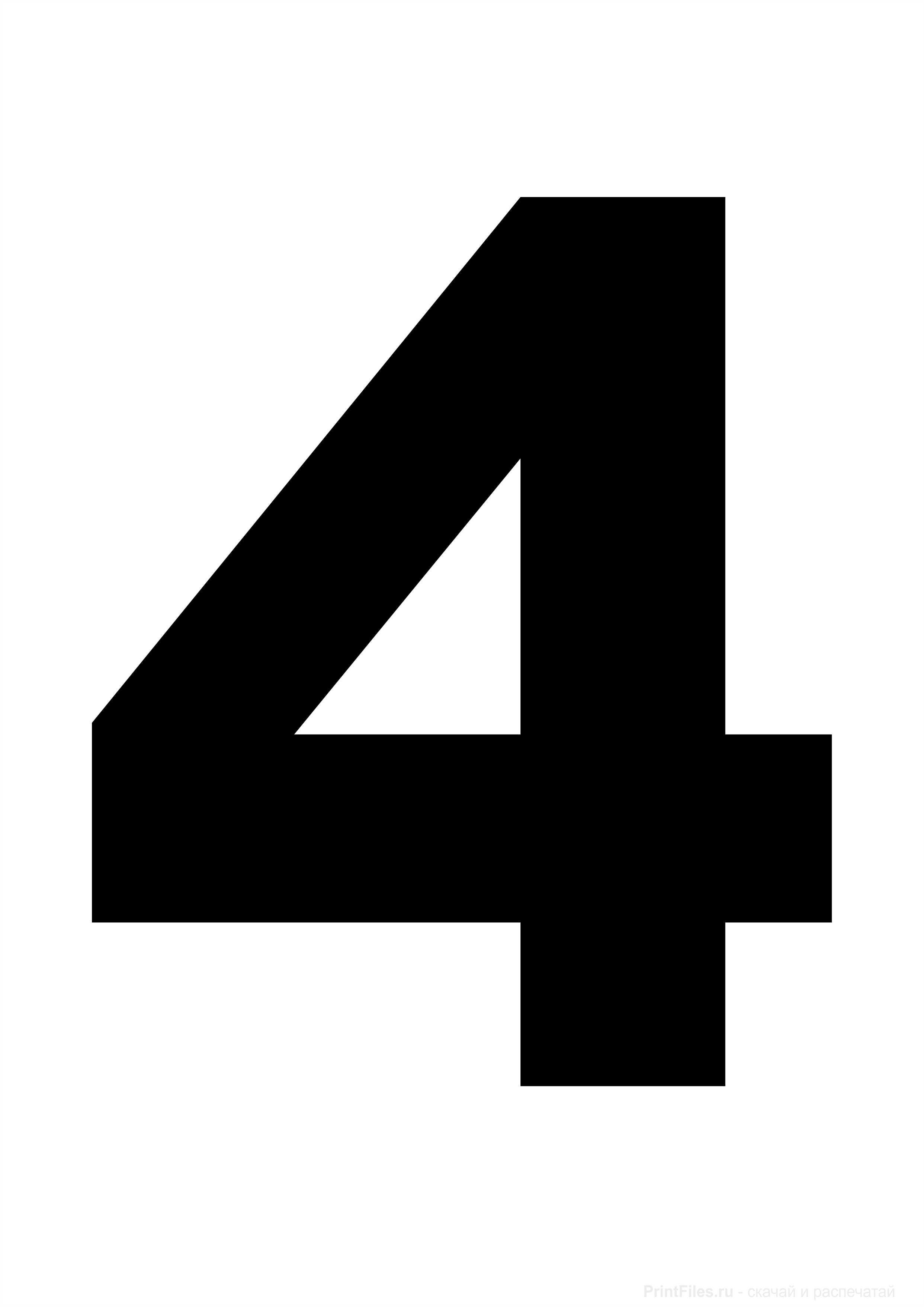 Скачать цифру 9 формат а4