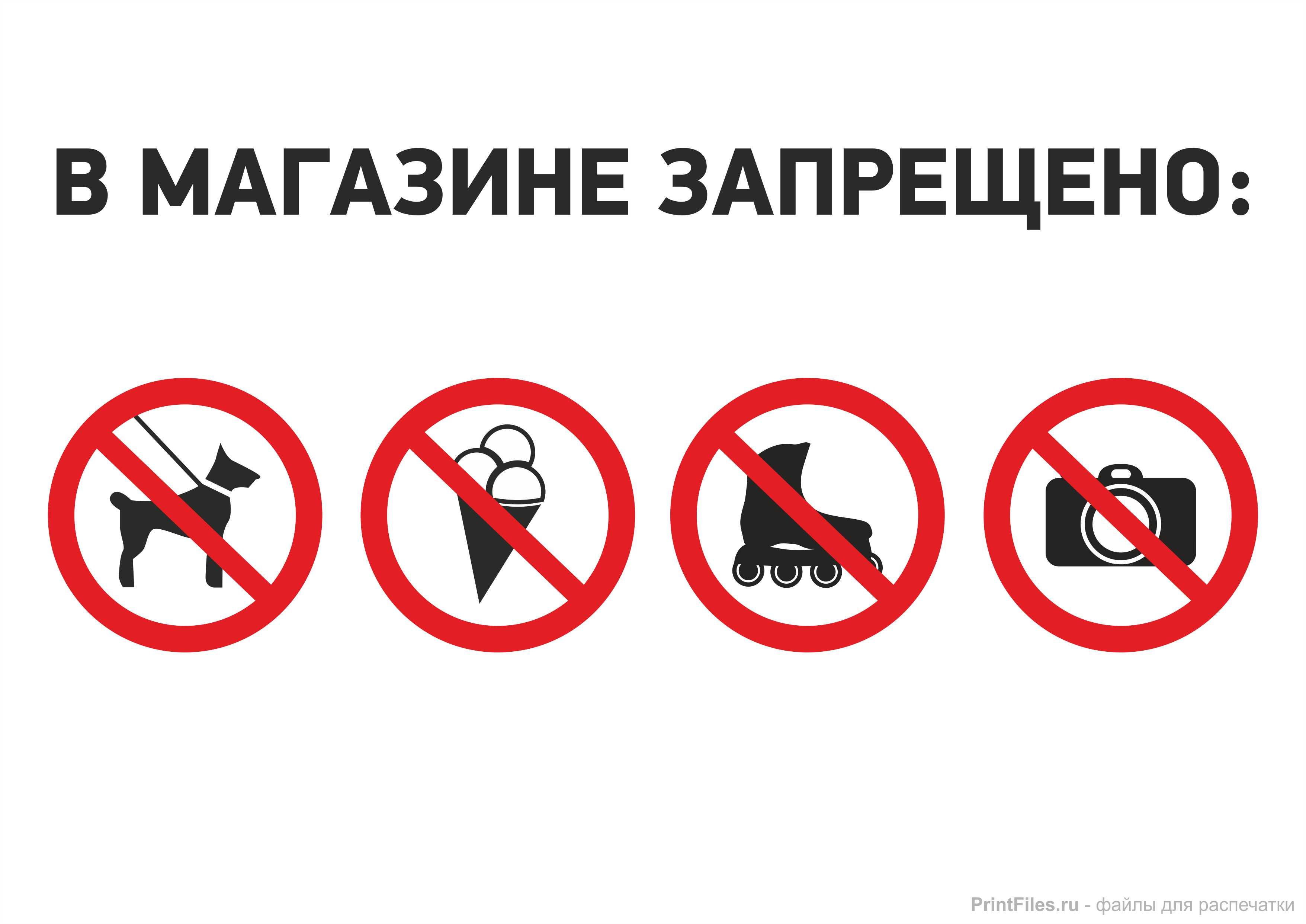 Открытки аппликации, смешная картинка вход собаке с мороженным и на роликах запрещен